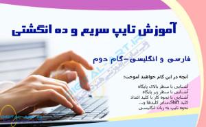 آموزش تایپ سریع و ده انگشتی فارسی و انگلیسی-گام دوم - کاور