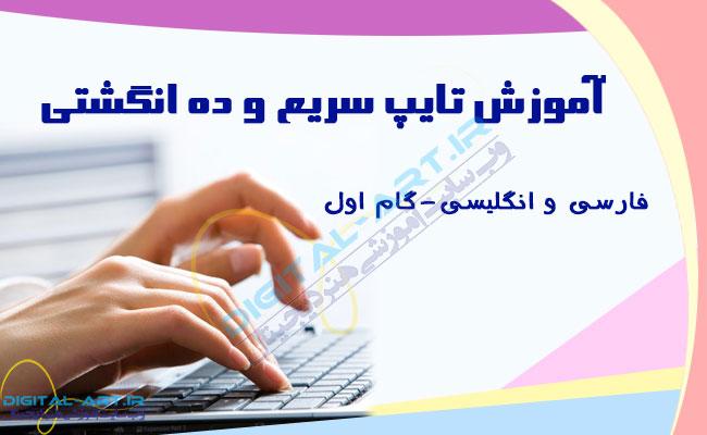آموزش تایپ سریع و ده انگشتی فارسی و انگلیسی-گام اول-کاور