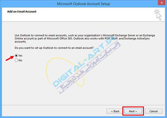 آموزش نرم افزار Outlook 2013 - قسمت اول، تنظیم ایمیل با اوت لوک-1--2
