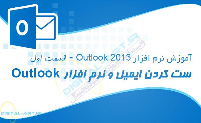 آموزش نرم افزار Outlook 2013 - قسمت اول، تنظیم ایمیل با اوت لوک-1-کاور