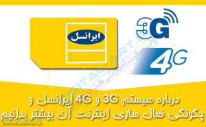 درباره سیستم 3G و 4G ایرانسل و چگونگی فعال سازی اینترنت آن بیشتر بدانیم-کاور