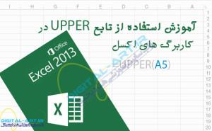 آموزش استفاده از تابع UPPER در کاربرگ های اکسل-کاور