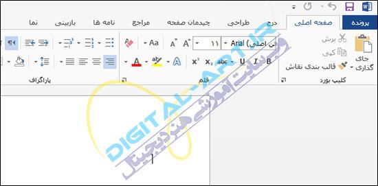 آموزش فارسی سازی محیط نرم افزارهای آفیس-6