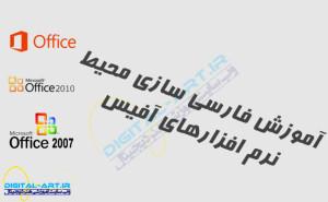 آموزش فارسی سازی محیط نرم افزارهای آفیس-کاور