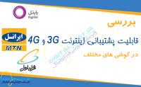 بررسی قابلیت پشتیبانی اینترنت 3G و 4G در گوشی های مختلف-کاور