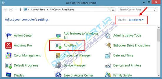 جلوگیری از اجرای خودکار حافظه های جانبی در ویندوز 8-03