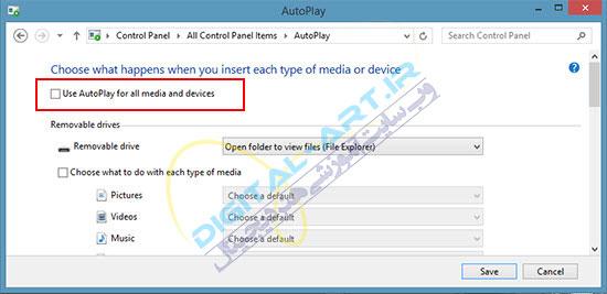 جلوگیری از اجرای خودکار حافظه های جانبی در ویندوز 8-04
