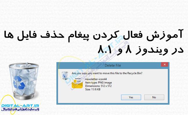 آموزش فعال کردن پیغام حذف فایل ها در ویندوز 8 و 8.1-کاور