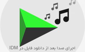 اجرای صدا بعد از دانلود فایل در IDM -cover