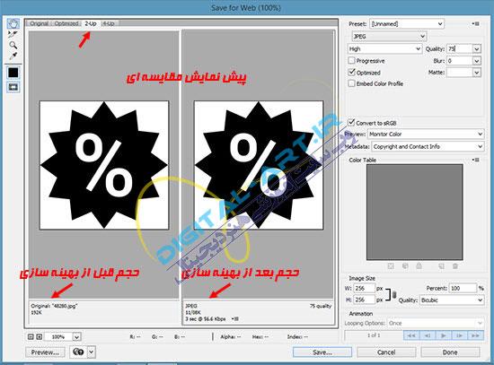بهینه سازی تصاویر برای استفاده در وب سایت در فتوشاپ-03
