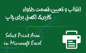 انتخاب و تعیین قسمت دلخواه کاربرگ اکسل برای چاپ-کاور
