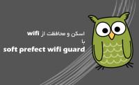 آموزش اسکن و محافظت از wifi با نرم افزار softprefect wifi guard-cover