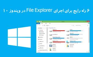 6 راه رایج برای اجرای File Explorer در ویندوز 10-کاور
