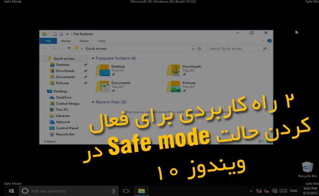 2 راه کاربردی برای فعال کردن حالت Safe mode در ویندوز 10 -کاور