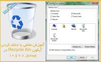 آموزش مخفی یا حذف کردن آیکون Recycle Bin در ویندوز 7، 8 و 10 -cover