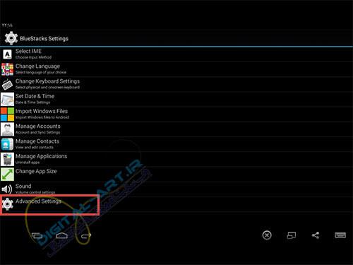 آموزش حذف پیغام One time setup در نرم افزار بلو استکس -03