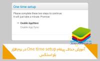 آموزش حذف پیغام One time setup در نرم افزار بلو استکس -cover