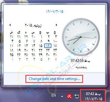 آموزش نمایش همزمان چند منطقه زمانی در ویندوز -01