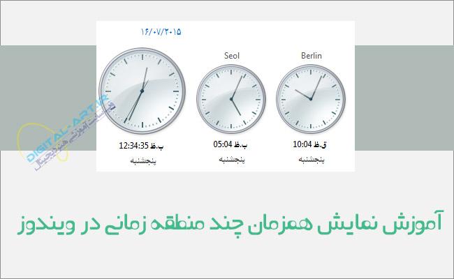 آموزش نمایش همزمان چند منطقه زمانی در ویندوز -cover