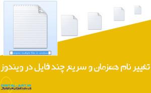 تغییر نام همزمان و سریع چند فایل در ویندوز -cover