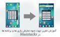 آموزش تغییر جهت نحوه نمایش بازی ها و برنامه ها در bluestacks -کاور