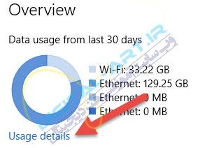 نمایش پهنای باند مصرفی (حجم اینترنت مصرف شده) در ویندوز 10 و 8.1-014