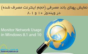 نمایش پهنای باند مصرفی (حجم اینترنت مصرف شده) در ویندوز 10 و 8.1 -کاور