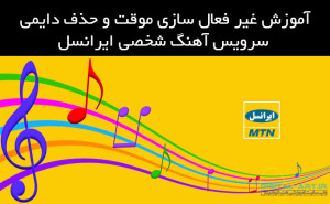 آموزش غیر فعال سازی موقت و حذف دایمی سرویس آهنگ شخصی ایرانسل - کاور