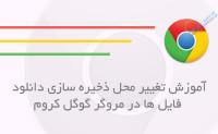 تغییر فولدر پیشفرض دانلود فایل ها در گوگل کروم -کاور