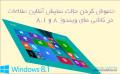 خاموش کردن حالت نمایش آنلاین اطلاعات در کاشی ویندوز 8 و 8-1-کاور