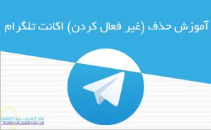 آموزش حذف (غیرفعال کردن) اکانت تلگرام-کاور