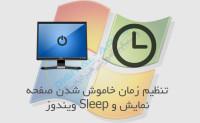 تنظیم زمان خاموش شدن صفحه نمایش و Sleep ویندوز -کاور