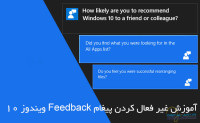 آموزش غیر فعال کردن پیغام Feedback ویندوز 10- کاور