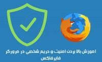 آموزش بالا بردن امنیت حریم شخصی در مرورگر فایرفاکس -cover