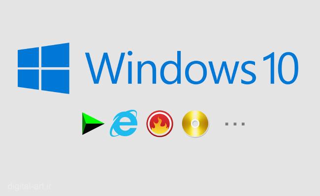 چگونگی مشاهده آخرین نرم افزارهای نصب شده در ویندوز 10 - کاور