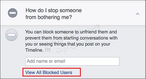 نحوه بلاک و آنبلاک کردن افراد در فیسبوک -06