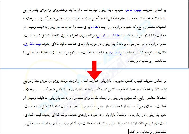 آموزش حذف لینک ها از اسناد مایکروسافت ورد -04