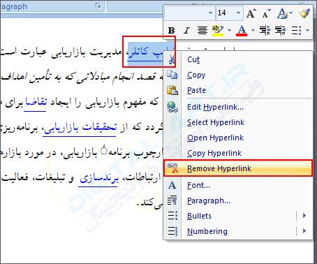 آموزش حذف لینک ها از اسناد مایکروسافت ورد -05