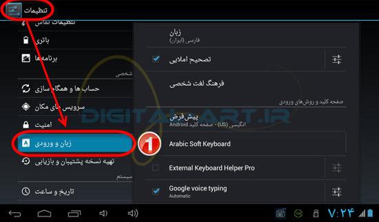 Keyboard External Pro-1