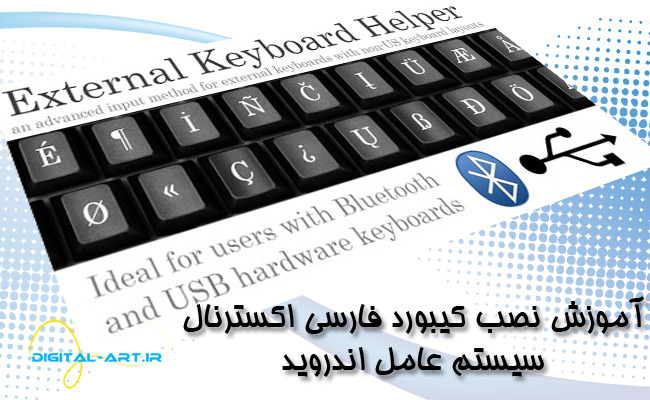 Keyboard-External-cover