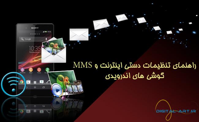 تنظیمات اینترنت و MMS گوشی های اندرویدی-کاور