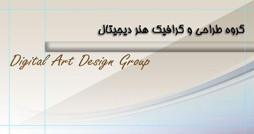آموزش طراحی کارت ویزیت ساده و شیک -1-21
