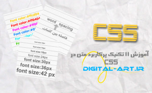 css-text-cover