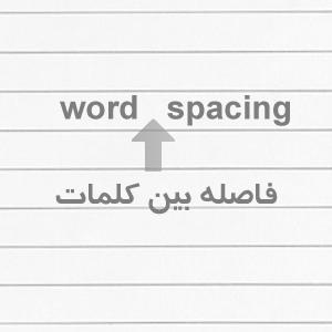 css-wordspacing