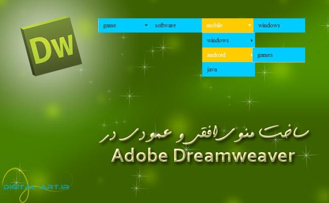 dreamweaver-spry-horizontalmenu-cover