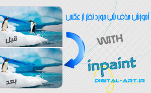 inpaint-cover