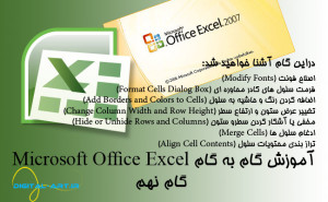 microsoftexcel-9-cover