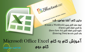 microsoftexcel1-cover-2
