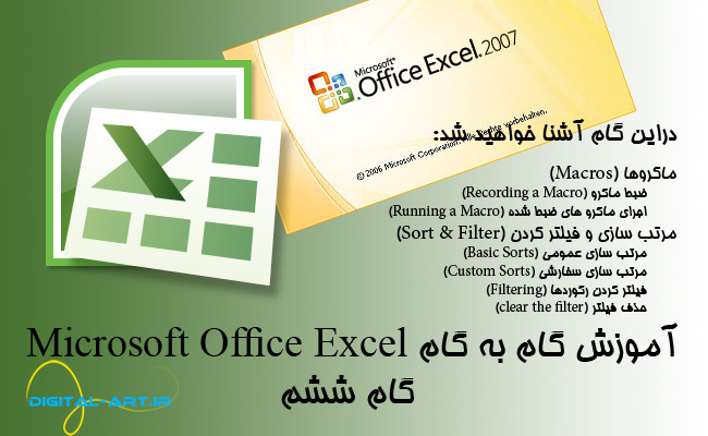 microsoftexcel6-cover