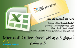 microsoftexcel8-cover